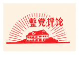 The House Posters by  Chinese Government