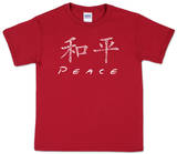 Youth: Chinese Peace Word art - T shirt
