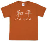 Youth: Chinese Peace Word art Shirts