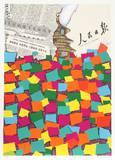 Peking Eksklusivudgaver af Risaburo Kimura