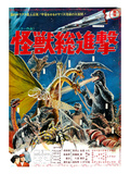 Destroy All Monsters, (AKA 'Kaiju Soshingeki'), 1968 Prints