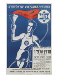 Poster for Maccabiah Sports Festival Prints