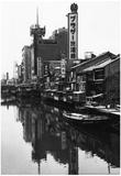 Osaka Japan 1980 Archival Photo Poster Photo