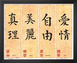 Chinese Writing - Feng Shui Print