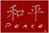 Chinese Peace Text Poster Posters