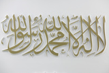 Muslim Calligraphy Photographic Print