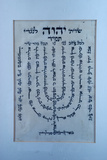 King David Psalms Displayed According Kabala Rules, Simeon Bar Yochai Grave, Mount Meron Photographic Print