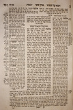 1862 Talmud Photographic Print