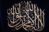 Islamic Calligraphy Fotografická reprodukce