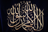 Islamic Calligraphy Photographic Print