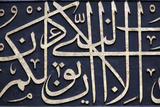 Sculpted Calligraphy in Topkapi Palace Photographic Print