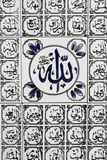 Muslim Calligraphy on Ceramic Pottery Photographic Print