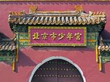China, Beijing, Ornate Gateway in Jingshan Park Photographic Print by Gavin Hellier