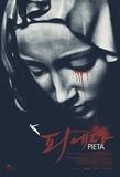 Pieta Movie Poster Masterprint