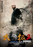 Tai Chi Hero Movie Poster Prints