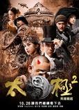 Tai Chi Hero Movie Poster Masterprint