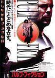 Pulp Fiction Oriental Movie Poster Masterprint