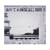 The Doolittle Raid on Tokyo 18th April 1942: a B-25 over the Rooftops of Tokyo Amid Aa Gunfire,… Giclee Print by  Japanese Photographer