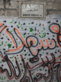 Graffiti on a Wall, Qanater Khudair Street, Jerusalem, Israel Photographic Print by Green Light Collection
