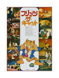 FRITZ THE CAT, Japanese poster, Fritz the Cat, 1972 Prints