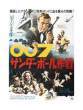 THUNDERBALL Affiches