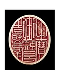 Seal of the Emperor Jiaqing, 1796-1820 Giclee Print by Qing Dynasty Chinese School