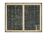 Leaves 37 and 38, from Wang Xizhi Book One, 'Calligraphy of Ancient Masters of Various Periods',… Giclee Print by Ming Dynasty Chinese School