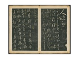 Leaves 41 and 42, from Wang Xizhi Book One, 'Calligraphy of Ancient Masters of Various Periods',… Giclee Print by Ming Dynasty Chinese School
