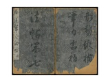Front and Back Covers, from Wang Xizhi Book One, 'Calligraphy of Ancient Masters of Various… Giclee Print by  Wang Xizhi