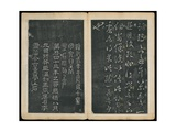 Leaves 45 and 46, from Wang Xizhi Book One, 'Calligraphy of Ancient Masters of Various Periods',… Giclee Print by  Wang Xizhi