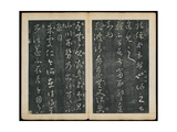 Leaves 41 and 42, from Wang Xizhi Book One, 'Calligraphy of Ancient Masters of Various Periods',… Giclee Print by  Wang Xizhi