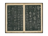 Leaves 17 and 18, from Wang Xizhi Book One, 'Calligraphy of Ancient Masters of Various Periods',… Giclee Print by Ming Dynasty Chinese School