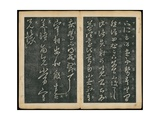 Leaves 15 and 16, from Wang Xizhi Book One, 'Calligraphy of Ancient Masters of Various Periods',… Giclee Print by Ming Dynasty Chinese School