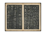 Leaves 27 and 28, from Wang Xizhi Book One, 'Calligraphy of Ancient Masters of Various Periods',… Giclee Print by Ming Dynasty Chinese School