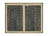 Leaves 21 and 22, from Wang Xizhi Book One, 'Calligraphy of Ancient Masters of Various Periods',… Giclee Print by Ming Dynasty Chinese School