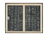 Leaves 25 and 26, from Wang Xizhi Book One, 'Calligraphy of Ancient Masters of Various Periods',… Giclee Print by  Wang Xizhi