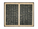 Leaves 47 and 48, from Wang Xizhi Book One, 'Calligraphy of Ancient Masters of Various Periods',… Giclee Print by Ming Dynasty Chinese School
