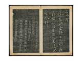Leaves 55 and 56, Colophon of Wang Xizhi Book One, 'Calligraphy of Ancient Masters of Various… Giclee Print by Ming Dynasty Chinese School