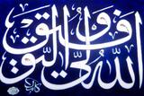 Tile with Arabic Calligraphy, Allah Waliyu Tawfiq Photographic Print