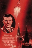Soviet Poster Commemorating Yuri Gagarin Photographic Print by Detlev Van Ravenswaay
