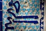 Calligraphic Mosaic, Iran Prints by Dirk Wiersma