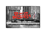 Pepsi Cola Bottling Sign, Long Island City, New York, White Frame, Full Size Photography Photographic Print by Philippe Hugonnard