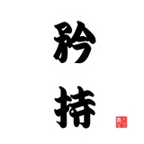 Japan Calligraphy Pride Or Dignity Of A Lady Or Women Prints by  seiksoon