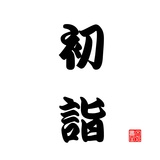 Japanese Calligraphy First Prayer Of The Year Posters by  seiksoon