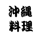Japan Calligraphy Represents Okinawa Culinary Or Food Print by  seiksoon