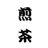 Japanese Calligraphy Sencha Tea (Green Tea) Giclée-Premiumdruck von  seiksoon