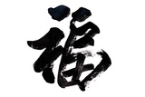 Chinese Calligraphy -Good Fortune Posters by  rodho
