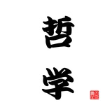 Japanese Calligraphy Philosophy Prints by  seiksoon
