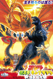 Godzilla Mothra and King Ghidorah Giant Monsters All-Out Attack Poster Posters
