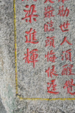 Chinese Characters Carved into Temple Stone, A-Ma Temple, Macau, China Photographic Print by Cindy Miller Hopkins